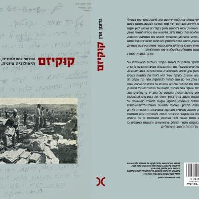עטיפת קוקיזם - גדעון ארן